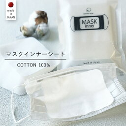 【<strong>50枚</strong>入】 <strong>マスク</strong> インナー シート <strong>日本製</strong> 使い捨て コットン 100% 肌に優しい 交換 取り換え 衛生 清潔 個包装 チャック付き 不織布 当て布 <strong>マスク</strong>インナー //メール便発送可