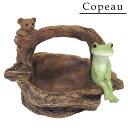 Copeau(コポー) カエルとクマの流木ポッド 71758 【同梱・代引き不可】