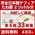 送料無料 お試し2包入/2リットル分 完全日本製 エステリアナチュラルケフィア 簡単発酵 自分で作るスーパーヨーグルトたね菌 ギリシャヨーグルト(水切) ホットヨーグルト 等の応用も。コーカサス ケフィアグレイン 乳酸菌 酵母 酢酸菌 ケフィアヨーグルト タネ菌