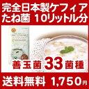 【スーパーセール特価】送料無料 10包入/10リットル分 完全日本製 エステリアナチュラ