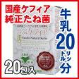 送料無料 定期購入 20包入/20リットル分 完全日本製 エステリアナチュラルケフィア 簡単発酵 自分で作るスーパーヨーグルトたね菌 ギリシャヨーグルト(水切) ホットヨーグルト 等の応用も。コーカサス ケフィアグレイン 乳酸菌 酵母 酢酸菌 ケフィアヨーグルト タネ菌