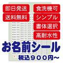 送料無料 ☆入学準備 や 社内備品に!☆シンプルデザイン 書...