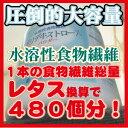 【送料無料】定期購入 レタス480個分! <業務用>水溶性食物繊維 (ポリデキストロース)パウダー1600g