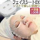 エステ業務用 フェイスシートEX 100枚 / フェイシャルシート フェイスマスク フェイシャルマスク /T001
