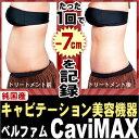 日本製キャビテーション美容機器 ベルファム CaviMAX/ T001 /