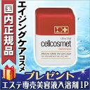 Cellcosmet_p16