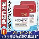 Cellcosmet_p19_20
