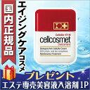 Cellcosmet_p32