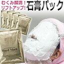 エステ業務用 石膏パック「Hard Mask」5回分(250g×5袋)/ T001