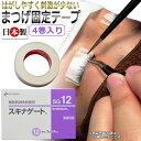 アイラッシュ用 まつげ固定テープ スキナゲート 白 4巻 / サージカルテープ