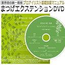 まつげエクステ DVD〜技術・知識・衛生〜 02P03Sep16