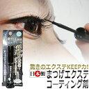 まつげエクステ コーティング / 超微粒子皮膜剤 / 日本製 まつげエクステ用 クリアータイプ コーティング剤 /