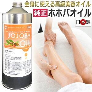 エステ業務用 日本製 一番搾りホホバオイル 1000ml /