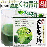 減肥 くわ青汁/桑の葉 青汁 ミナト製薬/ T001