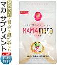3袋購入で1袋プレゼント!有機マカ/ MAMAmaca(マママカ)30日分 / 妊活サプリメント/ D001