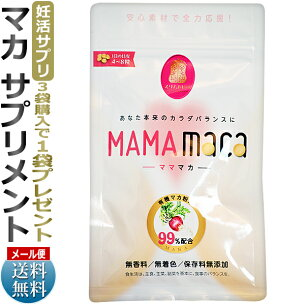 プレゼント マママカ サプリメント