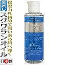 日本製 純度99.9% 無添加 スクワランオイル 100ml / SQUALANE OIL/ Y001