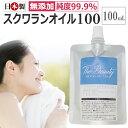 日本製 深海鮫 100%原料 無添加 スクワランオイル 100ml / The Beauty スクワラン100 / アイザメ肝油 / D001