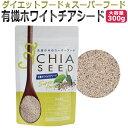 有機 ホワイト チアシード 300g /オーガニック/ 生活の木 スーパーフード / オメガ3(αリノレン酸)/ T001 /