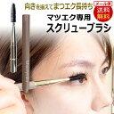 【まつ毛エクステ専用ブラシ】スクリューブラシVL /Screw Brush /