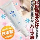 Vie スタイリングクリーム セカンドクリーム【パーマ液/プロ仕様/日本製】
