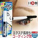 ブラック コーティング剤 マスカラタイプ Funky Eye / まつげエクステ 2倍長持ち 送料