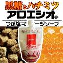 アロエシオ 黒糖 455g 【RCP】【10P01Oct16】