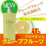 【新発売記念】 アロママッサージオイル グレープフルーツ 1L / さっぱりタイプ/日本製 【RCP】10P01Nov14