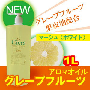 Aromatherapy massage oil grapefruit 1 l / refresh / Japan-10P040oct13