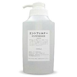 エントフェルナー・角質軟化剤(足用)サロン仕様無香料