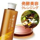 シーヴァ 美さを 発酵美容クレンジングセラム 200ml / Xiva Fermentation Beauty Cleansing Serum 200ml *f...