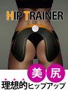 手軽に美尻!ヒップ専用EMSトレーニングマシンHIP TRAINER(ヒップトレーナー)PLHT952BK美尻トレーニング送料無料