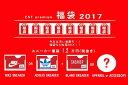 福袋2017サイズが選べるスニーカー福袋1.2万円ノーマル