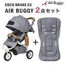 エアバギー ココ AirBuggyエアバギー ココ ブレーキモデル フロムバース / アースグレーストローラーマットSET AirBuggy COCO Brake EX..