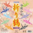 折り鶴 伝統和紙 京の象 15センチ和紙おりがみ おりづる折り鶴 柄の折り紙 和紙のオリガミ 和紙オリヅル