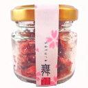 桜茶 祝い茶-sakura-舞 桜花塩漬 さくらの塩漬け サクラ茶 さくら茶 お祝い 卒業 入学 長寿 結婚 桜舞 結納 6月