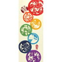 【絵手ぬぐい 七福神】【注染】【気音間-kenema-】通年柄 てぬぐい 手拭い 縁起 ケネマ