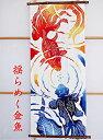 ショッピング金魚 【絵手ぬぐい 揺らめく金魚】【注染】【気音間-kenema-】夏柄てぬぐい