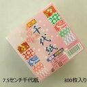 和紙千代紙 京の象7.5センチ角和紙折り紙 和紙ちよがみ 7・5cmおりがみ 宅配便のみの発送