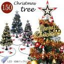 クリスマスツリー 150cm 緑ツリー 多色選べる Gree...