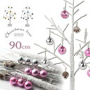 クリスマスツリー 白樺 シラカバ ツリー 90cm 選べる 北欧 おしゃれ ウェルカムツリー シラカバツリー 白樺ツリー led ライト ハロウィン deal cm18a ss