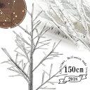 シラカバツリー ヌードツリー 150cm ウェルカムツリー クリスマスツリー ハロウィン 白樺ツリー オーナメント LEDライト 付き 北欧 おしゃれ ホワイト 白 白樺 ツリー cm18