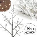 白樺 シラカバ ツリー クリスマスツリー 90cm 北欧 おしゃれ ウェルカムツリー ハロウィン ヌードツリー シラカバツリー 白樺ツリー led ライト cm18a ss