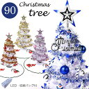 クリスマスツリー 90cm 白ツリー 多...