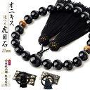 数珠 男性用 オニキス 12mm 22玉 数珠入れ 特典付 念珠 天然石 送料無料 juzu02