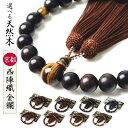 数珠 男性用 多種類選 数珠入れ 特典付 13mm 虎目石 青虎目石 茶水晶 念珠 天然石 送料無料 juzu02