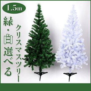 クリスマスツリースリム 150cm 2色選 クリスマスツリー スリム ポット モミの木 150 ウィンザースリムツリー オーナメント北欧 ミニ 店舗 店 家庭 用 緑 白 ホワイトツリー christmas tree 10P03Dec16 deal 2018