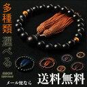 【多種類選・天然素材13mm】数珠 ◆メール便送料無料♪商品...
