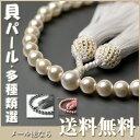 【3種類選べる貝パール8mm】 ◆メール便送料無料♪商品ポーチ付 貝パール 真珠 数珠 女性用 男性用 念珠 ブレスレット jz 05P01Oct16