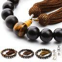 数珠 男性用 15mm 選べる 天然木 虎目石 数珠入れ 特典付 念珠 天然石 送料無料 juzu02
